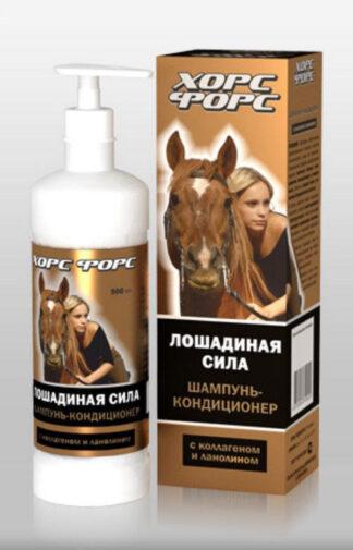 Лошадиная сила,шампунь-кондиционер 500 g